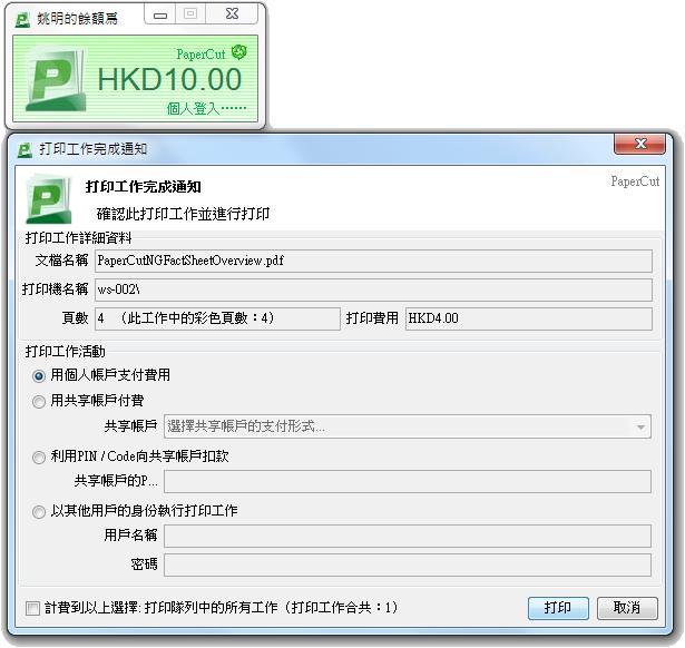 PaperCut客戶端工具和彈出帳戶選擇- 中文(繁體)